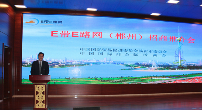E belt E road network (chenzhou) investment promotion agency will be held