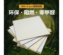 PVC wall covering panel