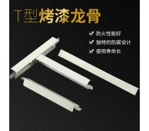 Suspended Ceiling System T Bar