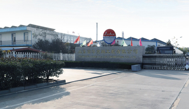 SHANDONG LEIHUA PLASTIC ENGINEERING CO.,LTD